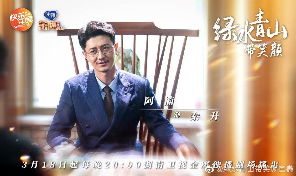 Sinopsis dan Review Drama China Lucid Water Lush Mountain (2020)