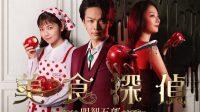 Sinopsis dan Review Drama Jepang Gourmet Detective Goro Akechi (2020)