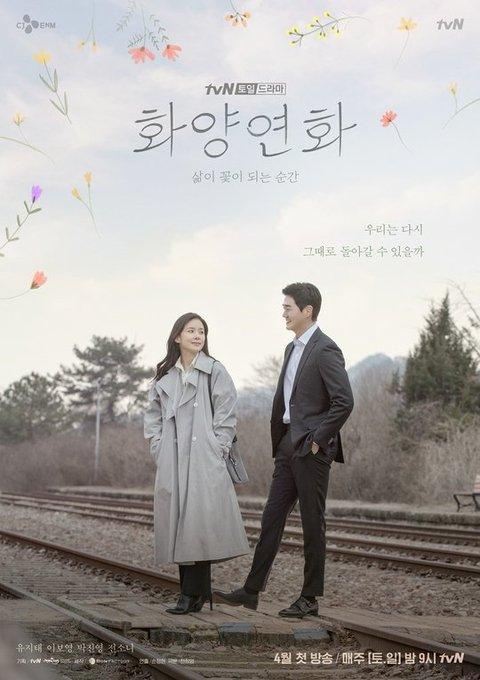 Sinopsis dan Review Drama Korea When My Love Blooms (2020)
