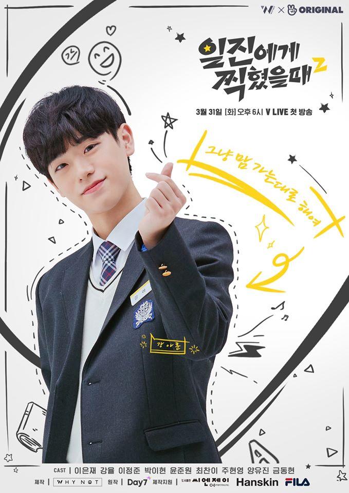 Keum DongHyun sebagai Kang AhHoon