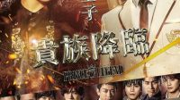 Sinopsis dan Review Film Jepang Kizoku Korin: Prince of Legend (2020)