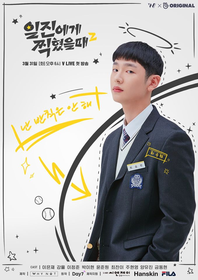 Lee JungJun sebagai Choi SeungHyun