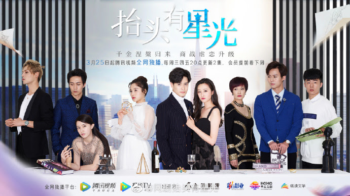Sinopsis dan Review Drama China Look Up There's Starlight (2020)