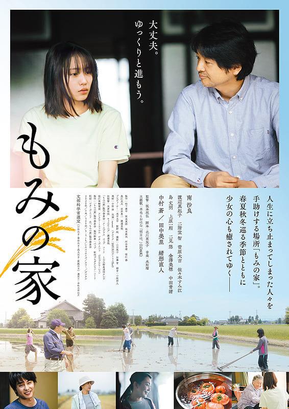 Sinopsis dan Review Film Jepang Momi's House (2020)