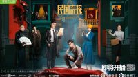 Sinopsis dan Review Drama China My Roommate Is A Detective (2020)