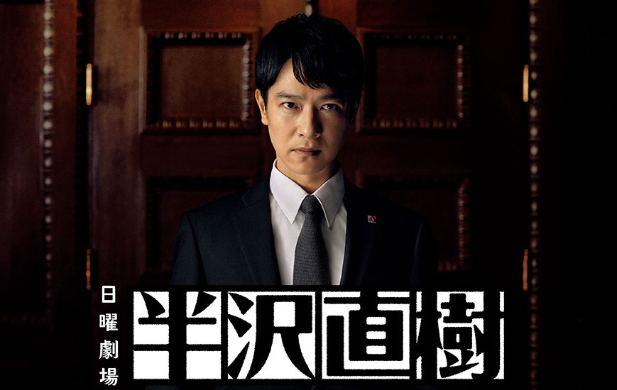 Sinopsis dan Review Drama Jepang Hanzawa Naoki Season 2 (2020)