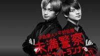 Sinopsis dan Review Drama Jepang Detective Novice (2020)