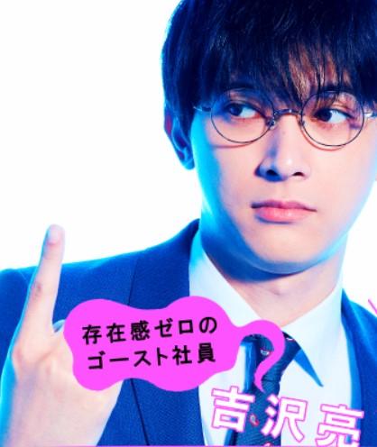 Ryo Yoshizawa sebagai Taku Matsuoka