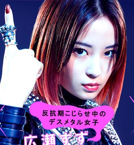 Suzu Hirose sebagai Nanase Nobata