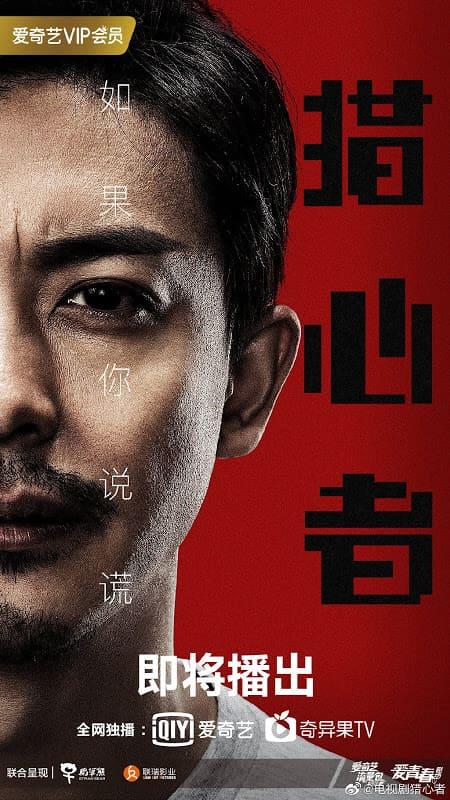 Sinopsis dan Review Drama China Spirit Hunter (2020)