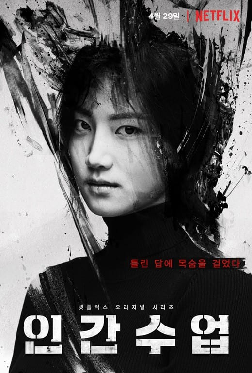 Park Joo-Hyun sebagai Kyu-Ri