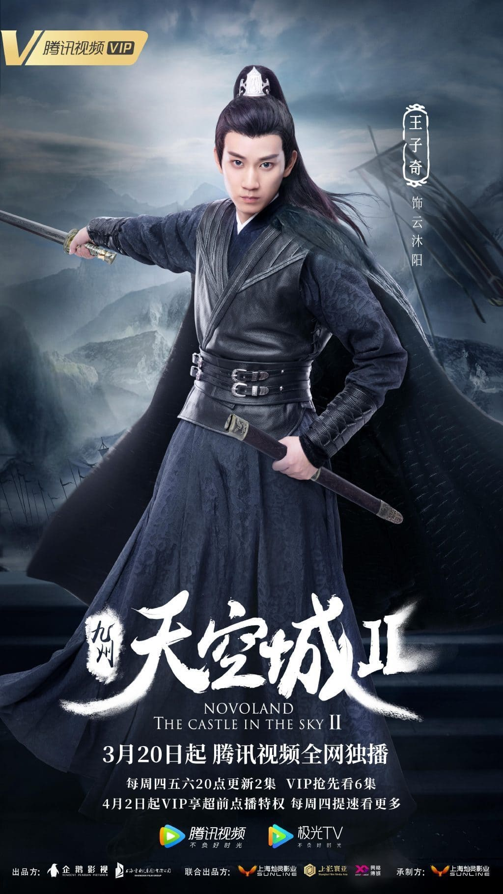 Sinopsis dan Review Drama China Novoland The Castle In The Sky 2 (2020)