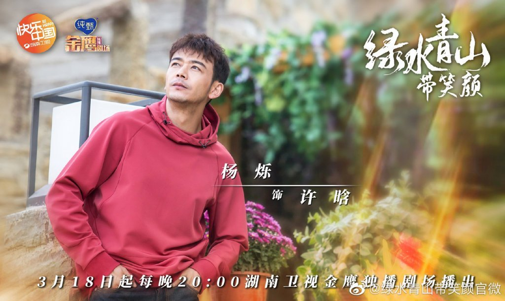Sinopsis dan Review Drama China Lucid Water Lush Mountain (2020)