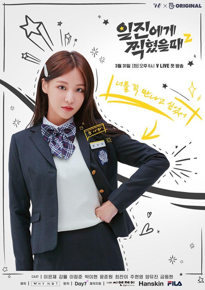 Yang Yujin sebagai Yun AhRa
