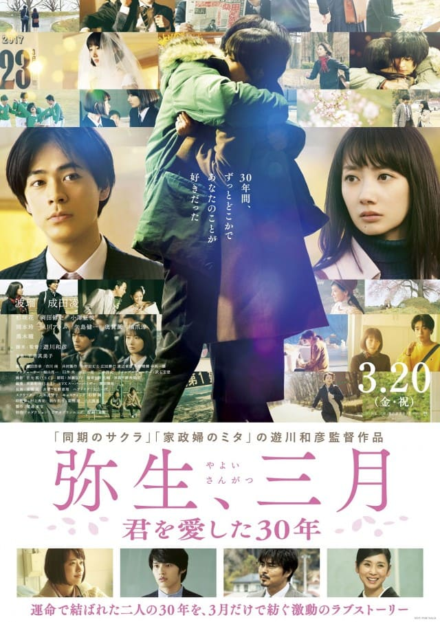 Sinopsis dan Review Film Jepang Yayoi, March: 30 Years That I Loved You (2020)