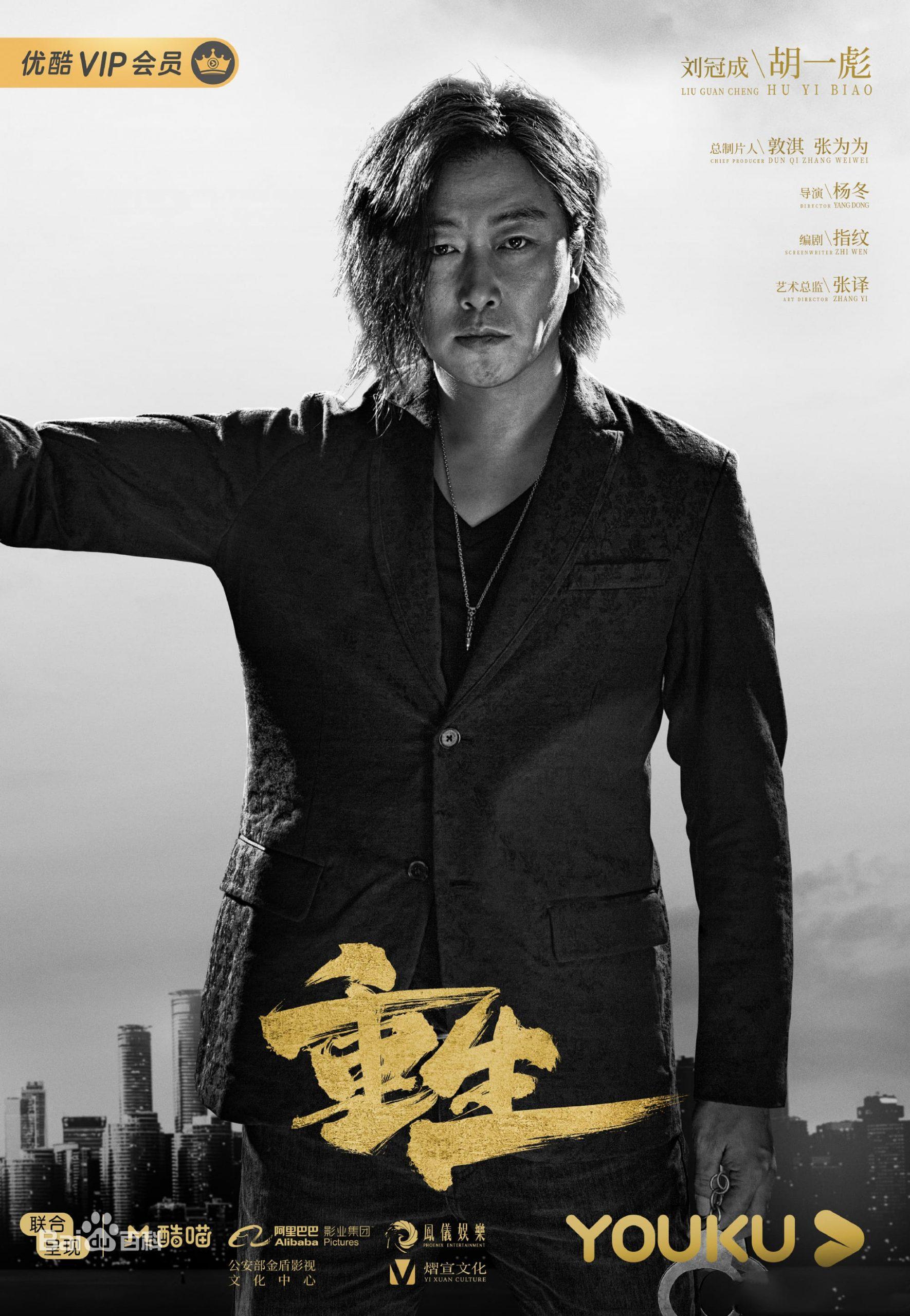 Liu Guancheng  sebagai Hu Yibiao