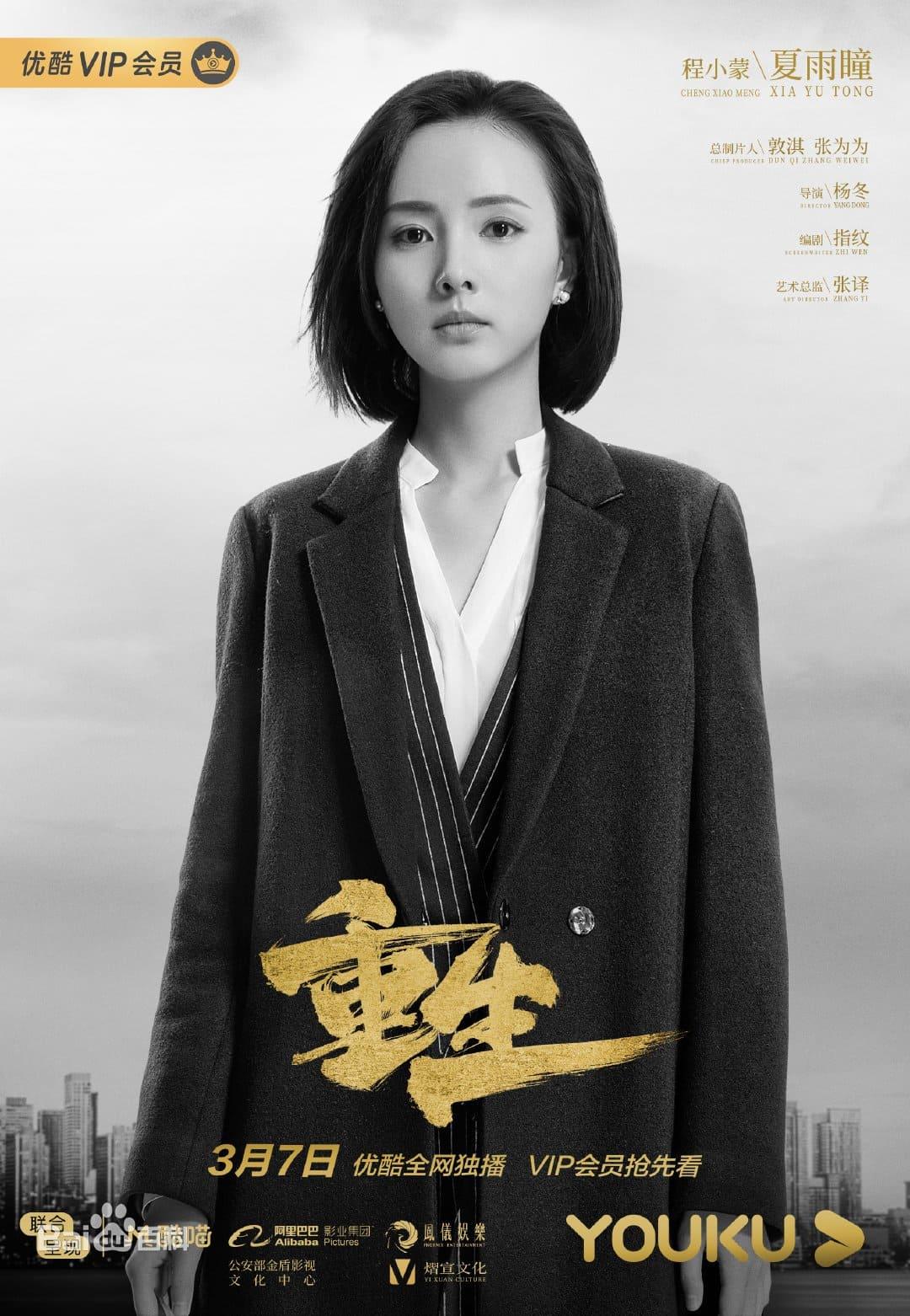 Cheng Xiaomeng  sebagai Xia Yutong