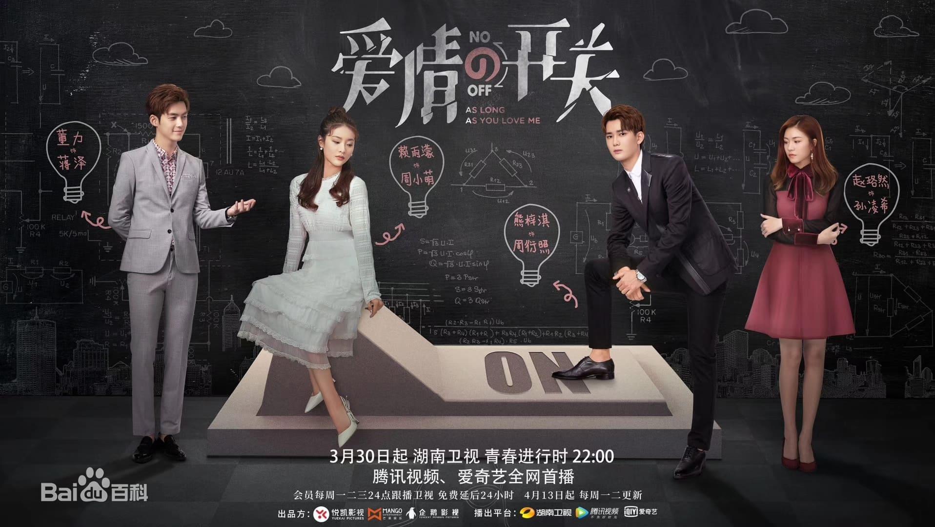 Sinopsis dan Review Drama China As Long As You Love Me (2020)