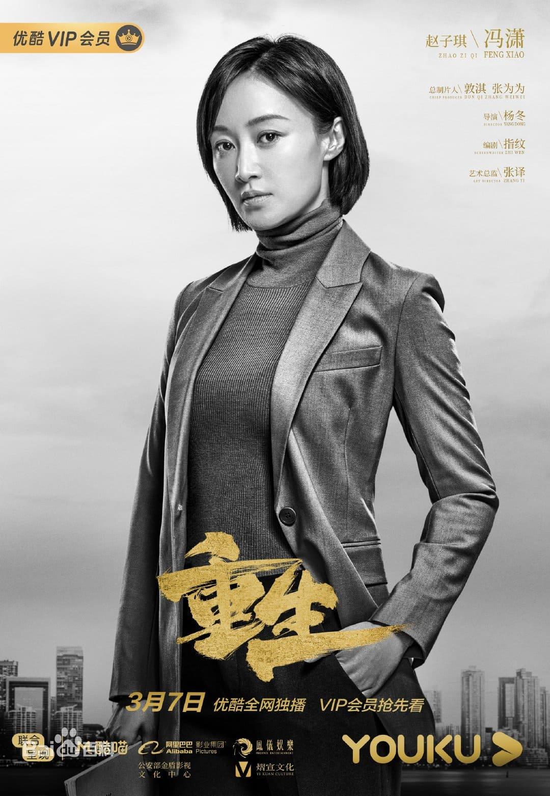 Zhao Ziqi  sebagai Feng Xiao