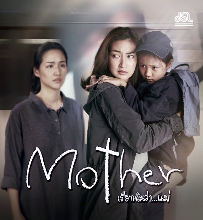 Poster Call Me Mother Thailand