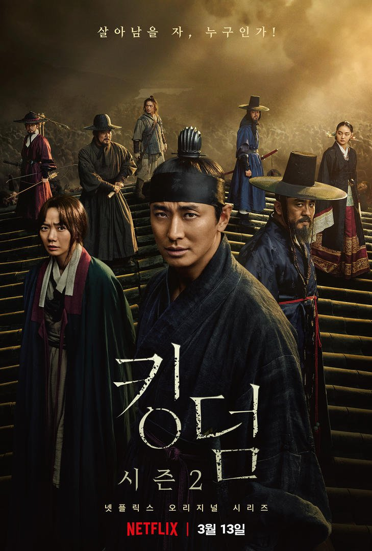Sinopsis dan Review Drama Korea Kingdom Season 2 (2020)
