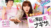 Sinopsis dan Review Drama Jepang My Housekeeper Mr. Nagisa (2020)