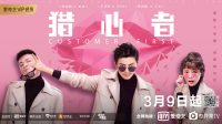 Sinopsis dan Review Drama China Spirit Hunter (2020)