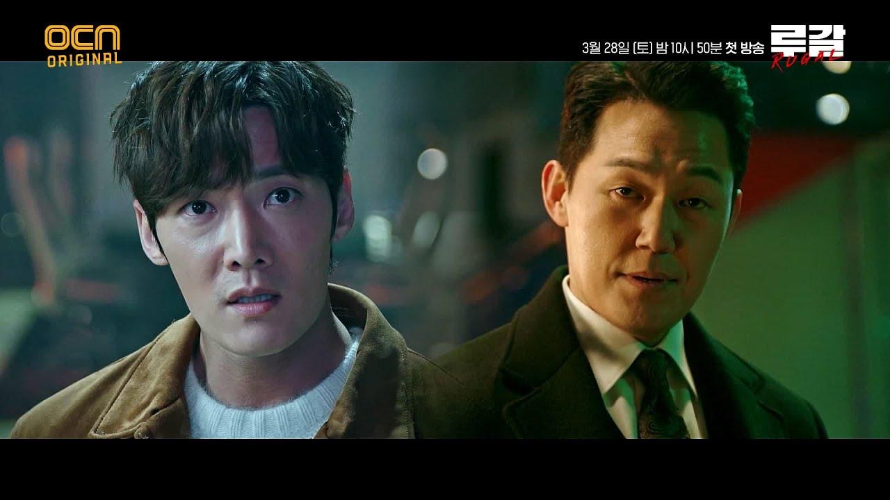 Teaser Baru Rugal : Choi Jin Hyuk Bersumpah Balas Dendam Atas Pembunuhan Istri-Nya