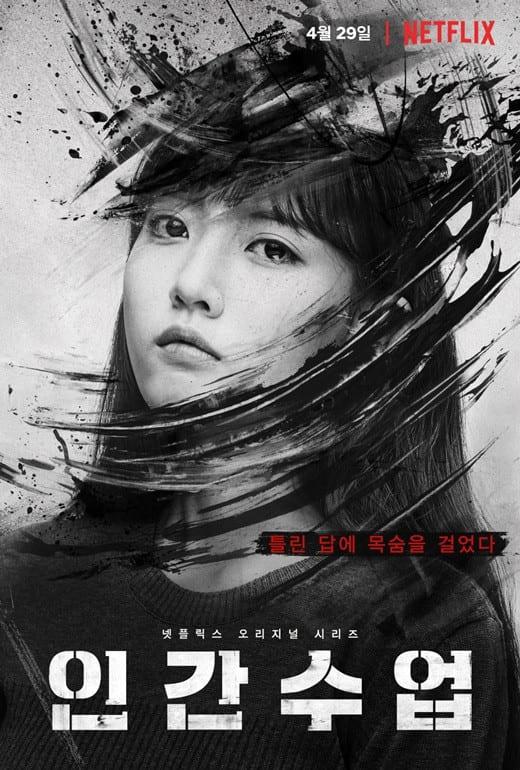 Jung Da-Bin sebagai Min-Hee