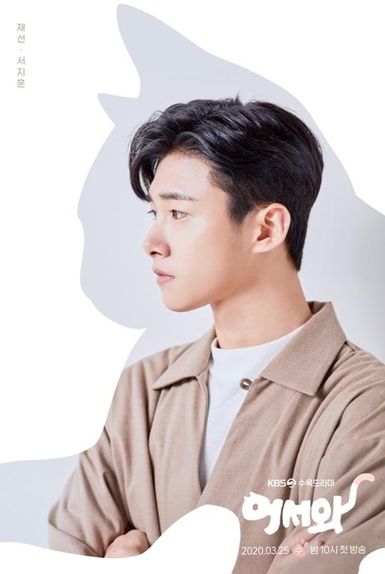 Seo Ji Hoon sebagai Lee Jae Sun