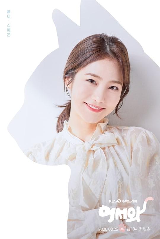 Shin YeEun sebagai SolAh