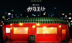 Sinopsis dan Review Drama Korea Mystic Pop Up Bar (2020)
