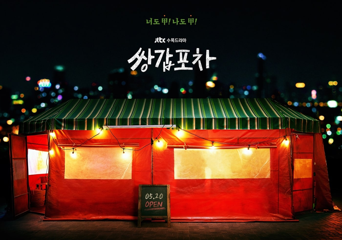 Sinopsis dan Review Drama Korea Mystic Pop Up Bar (2020)
