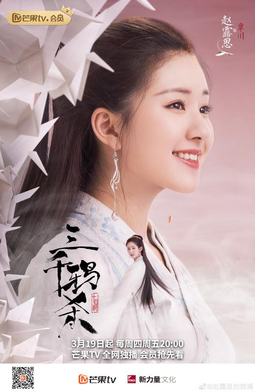 Zhao Lu Si as Tan Chuan / Ah Man
