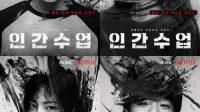 Sinopsis dan Review Drama Korea Human Class (2020)
