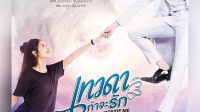 Sinopsis dan Review Drama Thailand Angel Beside Me (2020)
