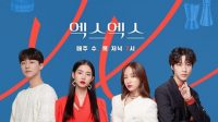 xx-korean-web-drama-2020-e1580667159768