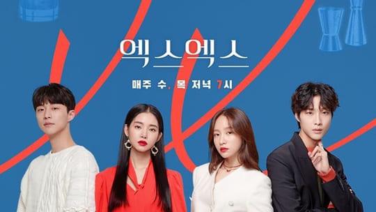 xx-korean-web-drama-2020-e1580667159768