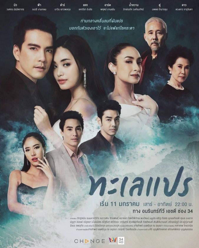 Sinopsis dan Review Drama Thailand Talay Prae (2020)