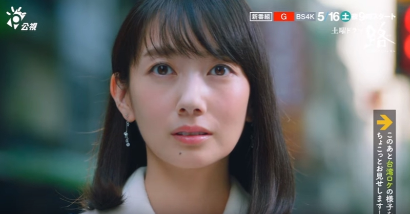 Sinopsis dan Review Drama Jepang Ru: Taiwan Express (2020)