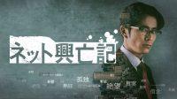 Sinopsis dan Review Drama Jepang Netto Koubouki (2020)