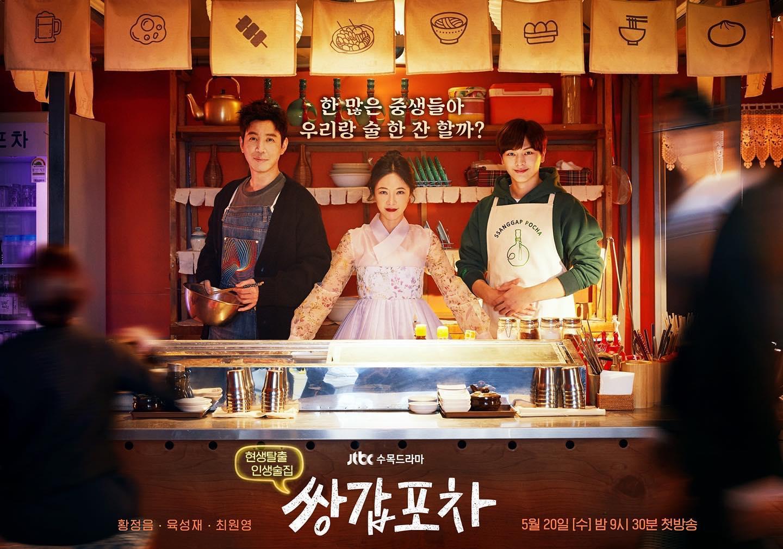 Hwang Jung Eum, Yook Sungjae, dan Choi Won Young Menyambut Para Tamu Dalam Poster Drama Mystic Pop-Up Bar