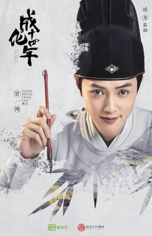 Sinopsis dan Review Drama China The Sleuth Of The Ming Dynasty (2020)