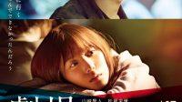 Sinopsis dan Review Film Jepang Theater (2020)