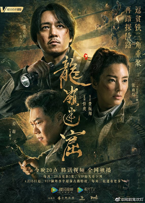 Sinopsis dan Review Drama China Candle in the Tomb: The Lost Caverns (2020)