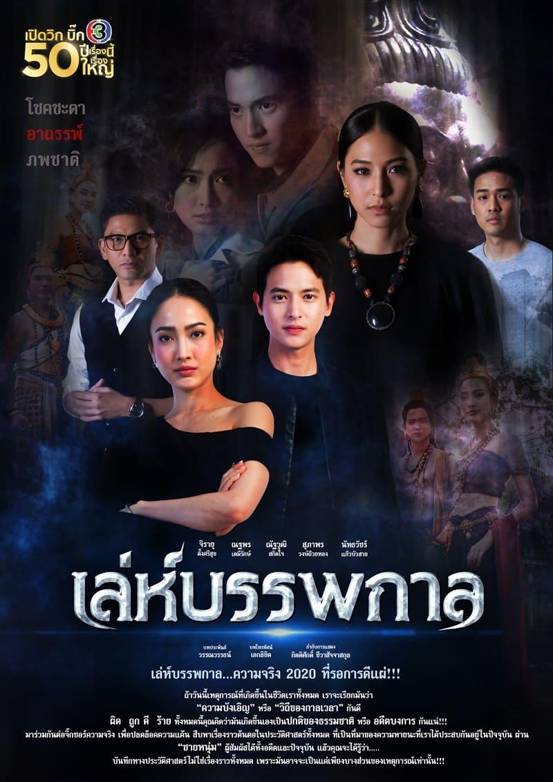 Sinopsis dan Review Drama Thailand Leh Bunpakarn (2020)