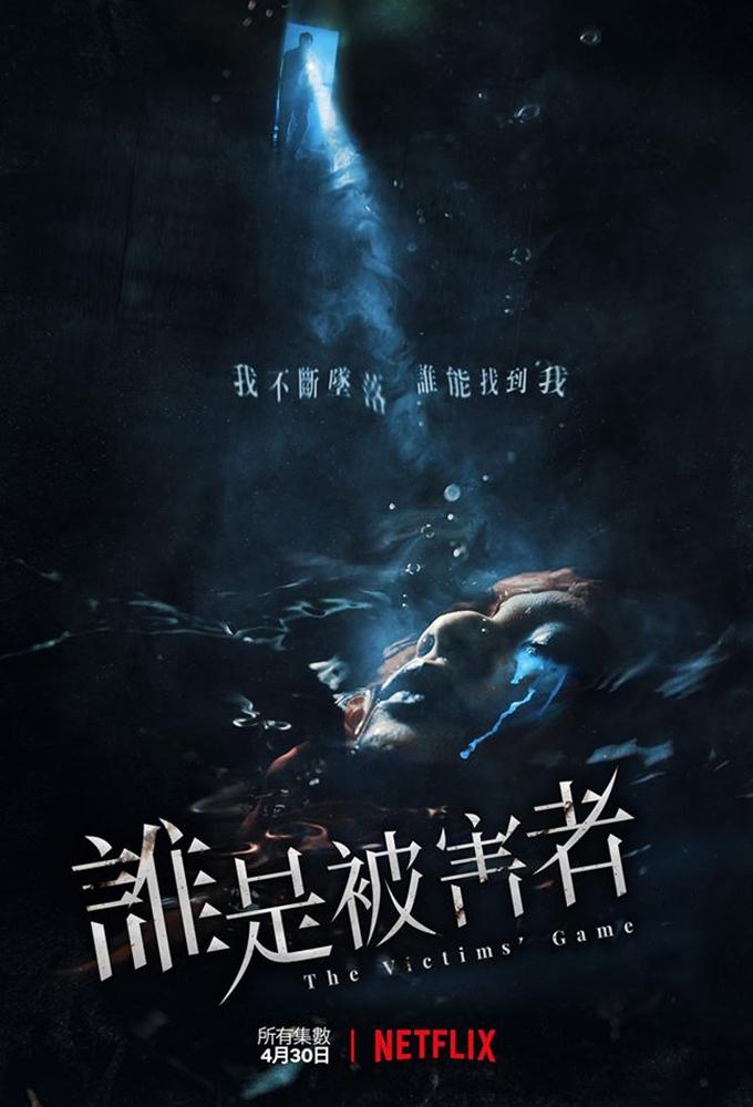 Sinopsis dan Review Drama Taiwan The Victims Game (2020)