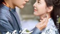 Sinopsis dan Review Drama China Love is All (2020)
