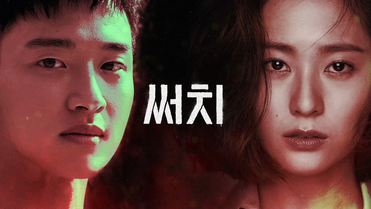 "Drama Thriller Militer ""Search"" yang Dibintangi oleh Jang Dong Yoon Dan Krystal f(x) Rilis Teaser Pertama"