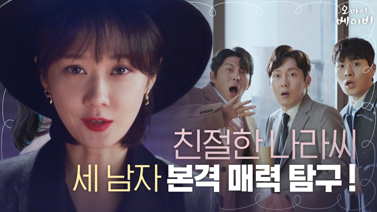 Teaser Oh My Baby : Jang Nara Bandingkan Antara Go Joon, Park Byung Eun dan Jung Gun Joo